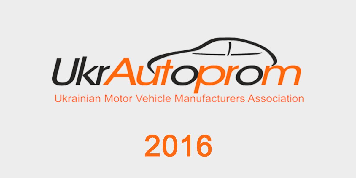 Photo of Статистика продажів автомобілів у грудні 2016