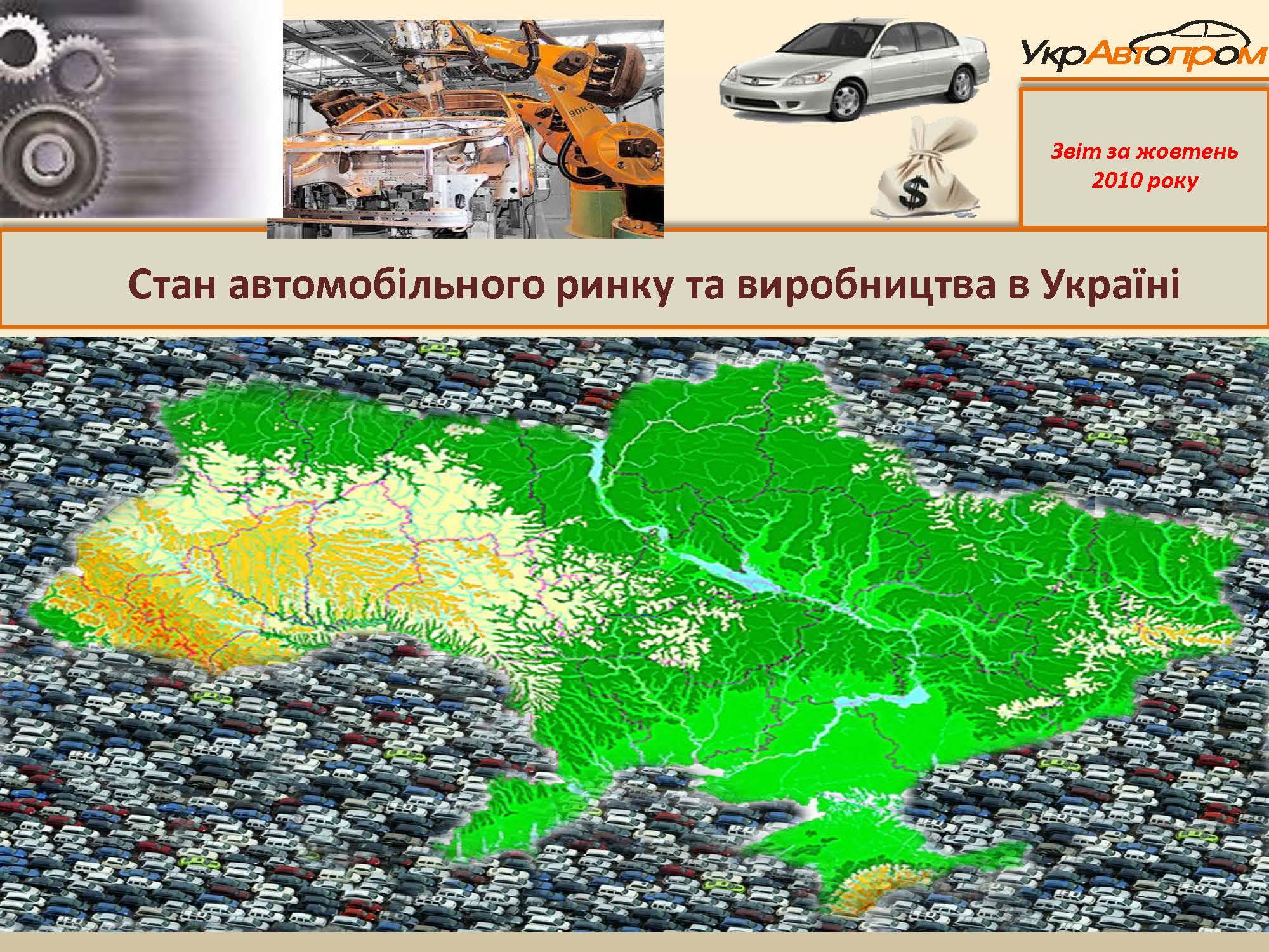 Photo of Состояние автомобильного рынка и производства в Украине. Октябрь 2010 года
