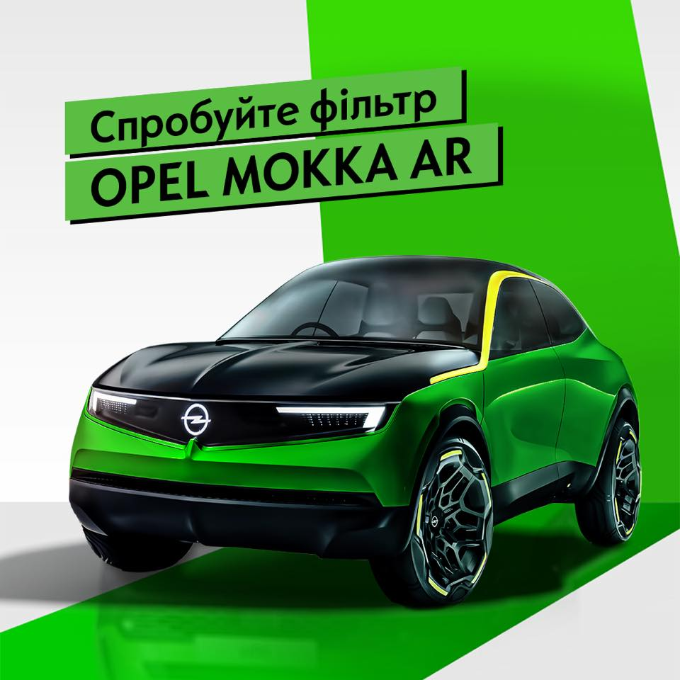 Opel випустив AR-фільтр для соцмереж Facebook і Instagram