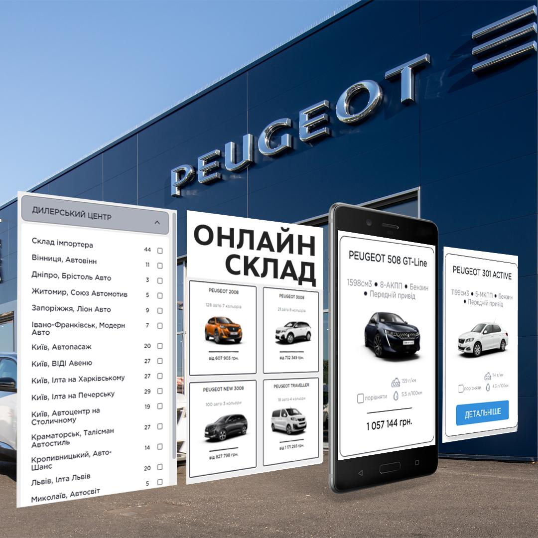 В Україні відкрився інтернет-магазин PEUGEOT