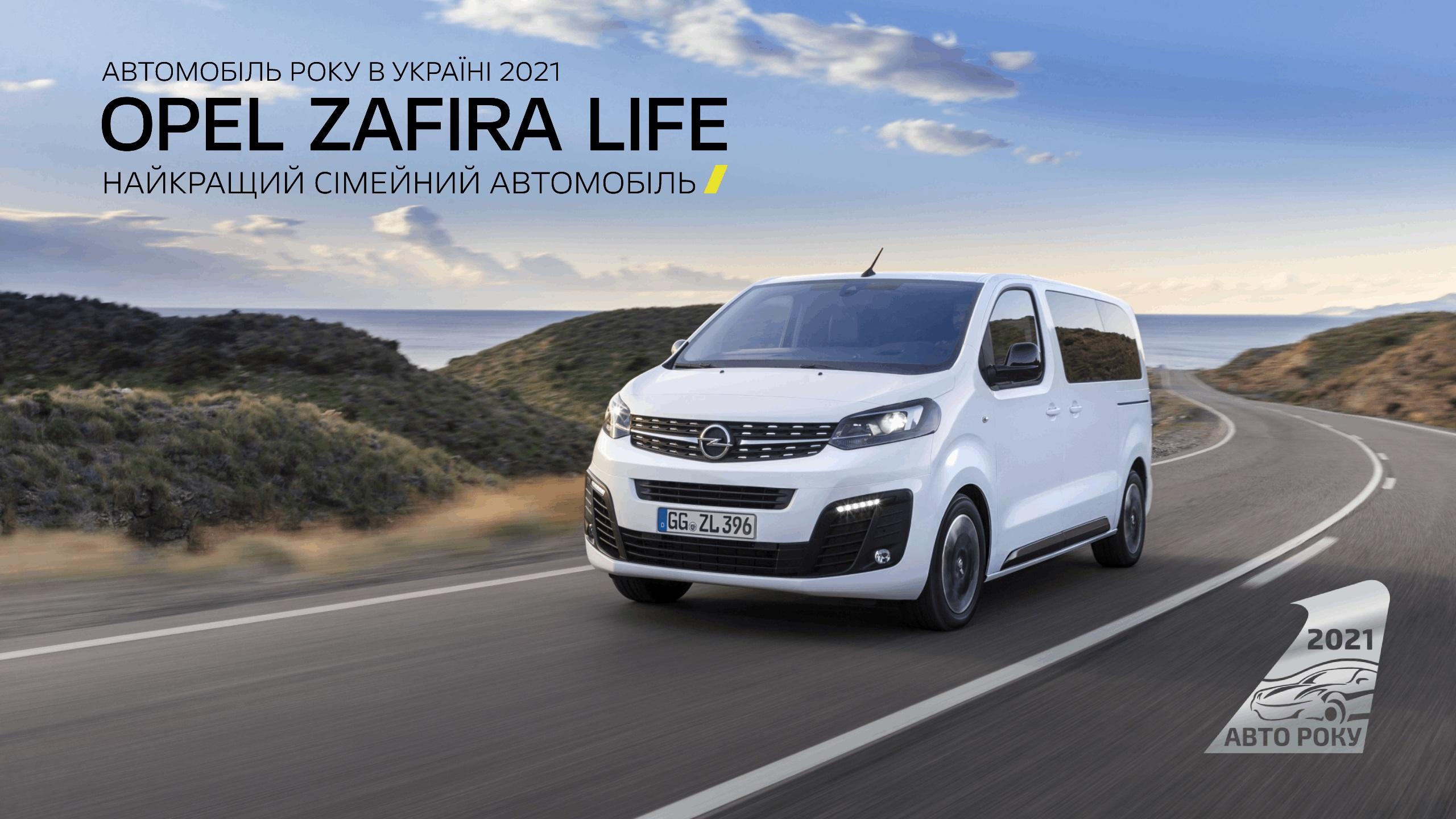 Одразу 2 моделі отримали титул в акції «Автомобіль року в Україні 2021»