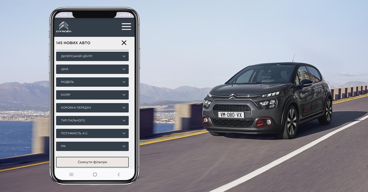 Бренд CITROЁN запустил новый удобный склад автомобилей, который выполнен в стиле онлайн магазина