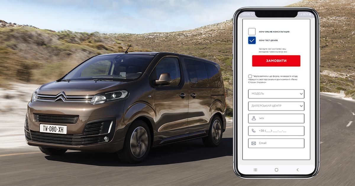 Бренд CITROЁN запустив новий зручний склад автомобілів, який виконаний в стилі онлайн магазину