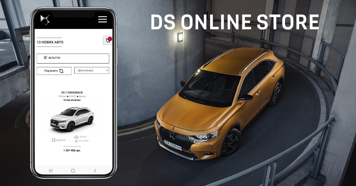DS Automobiles дарит уникальный опыт выбора и покупки автомобиля в режиме онлайн