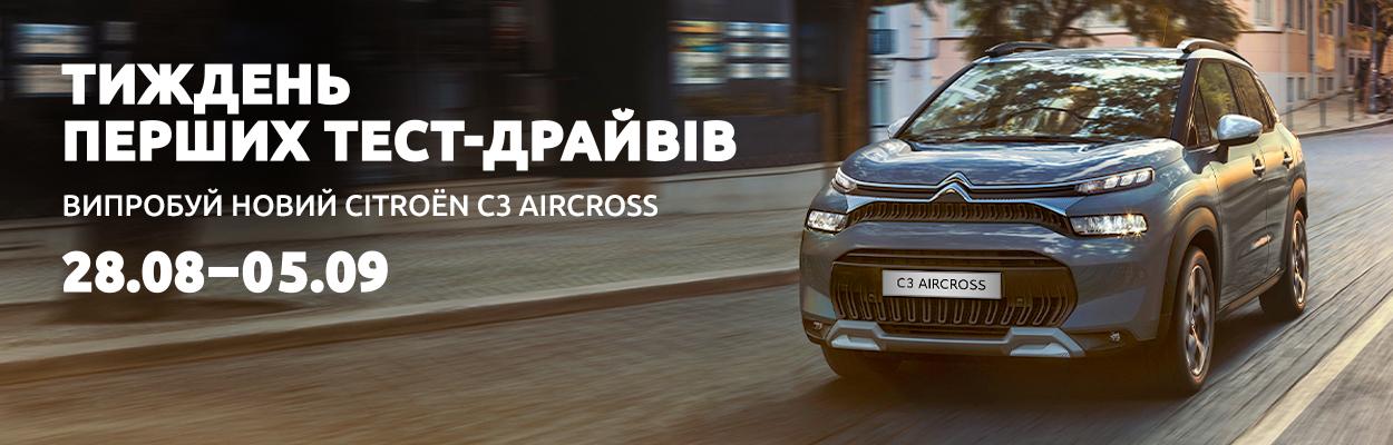 Новый CITROЁN C3 Aircross уже в Украине: как пройти тест-драйв первым