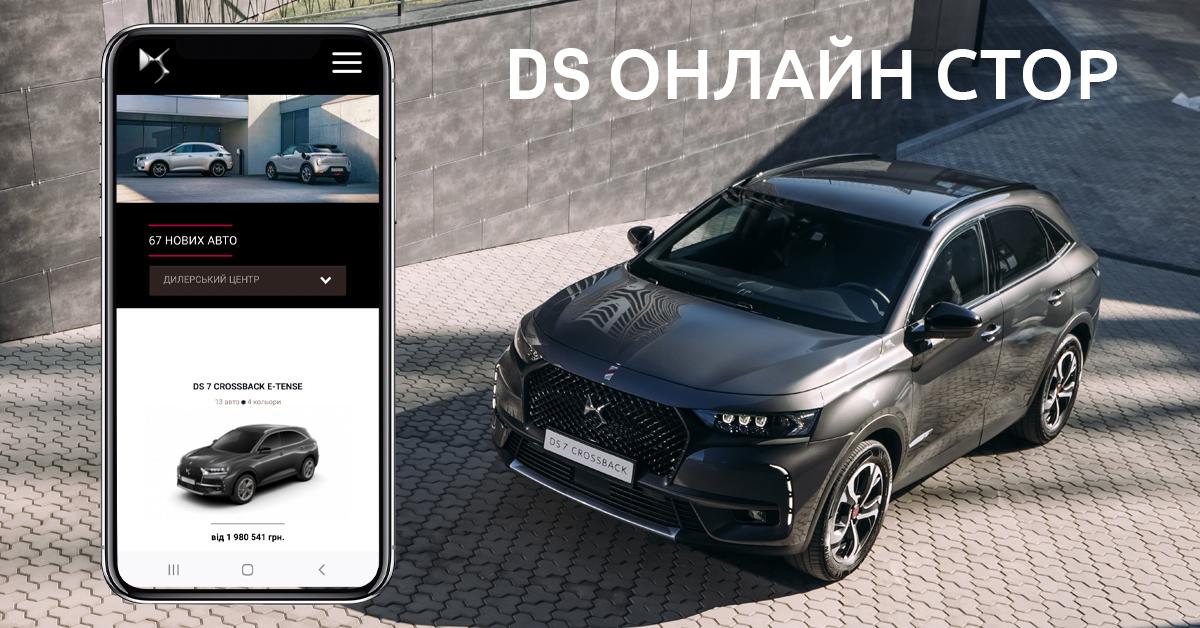 В онлайн-сторі DS Automobiles став доступний кредитний калькулятор